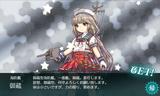 御蔵型海防艦・御蔵着任
