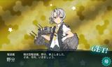 陽炎型駆逐艦・野分着任