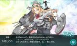 ネルソン級戦艦ネルソン着任