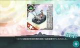 12.7砲B型改四+高射装置配備