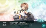 秋月型駆逐艦・照月着任