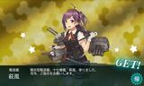 陽炎型駆逐艦・萩風着任