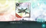 二式大艇配備