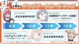 全国編+アップデートスケジュール