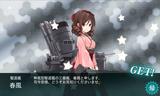 神風型駆逐艦・春風着任