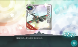 東海(901空)配備