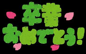 message_sotsugyou_omedetou[3]