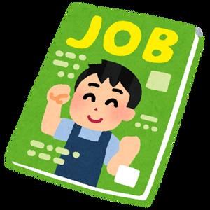 job_kyuujinshi[1]