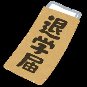 document_taigaku_todoke[1]