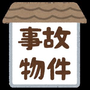 text_hikkoshi_jikobukken[1]