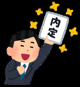 syukatsu_naitei_man[1]