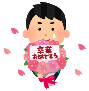 sotsugyou_omedetou_boy[1]