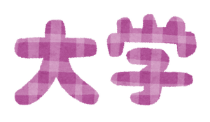 school6_daigaku[1]