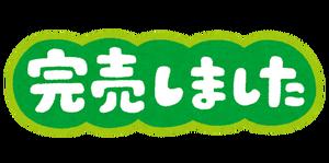 pop_kanbai_shimashita[1]