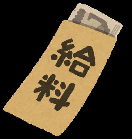 money_kyuryou_bukuro[1]