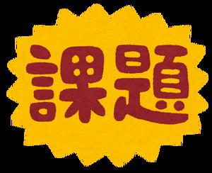text_kadai[1]