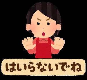 message_hairanaidene1[1]