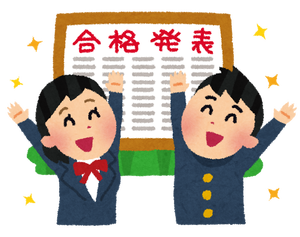 juken_goukakuhappyou_happy[1]