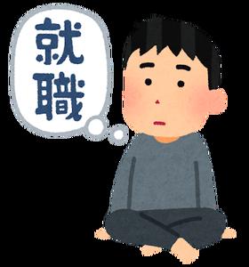 syusyoku_nayamu_neet_man[1]