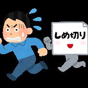 shimekiri_owareru_man[1]
