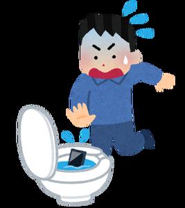 smartphone_suibotsu_toilet[1]