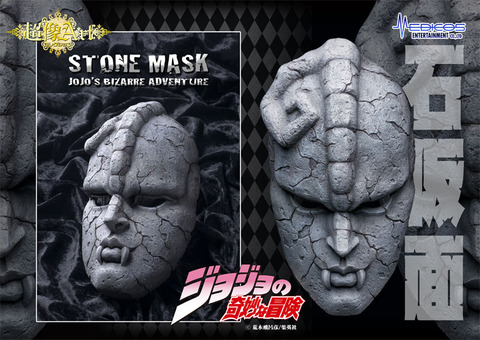stone-mask