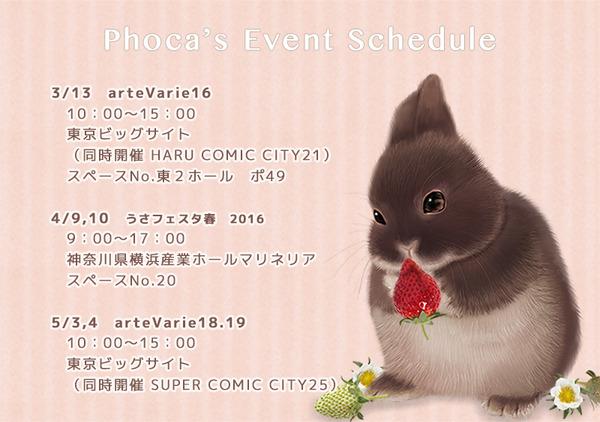 イベントスケジュール_20160218