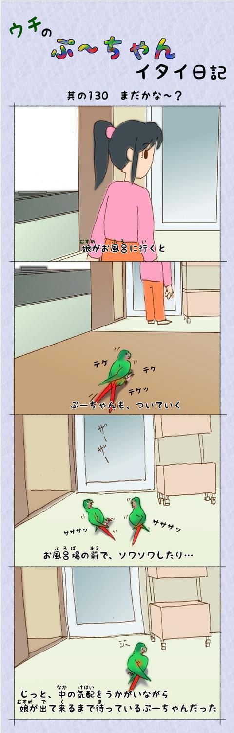 ぷ~ちゃん日記_130話_まだかな~?