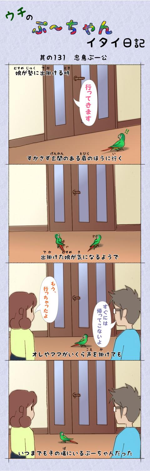 ぷ~ちゃん日記_131話_忠鳥ぷー公