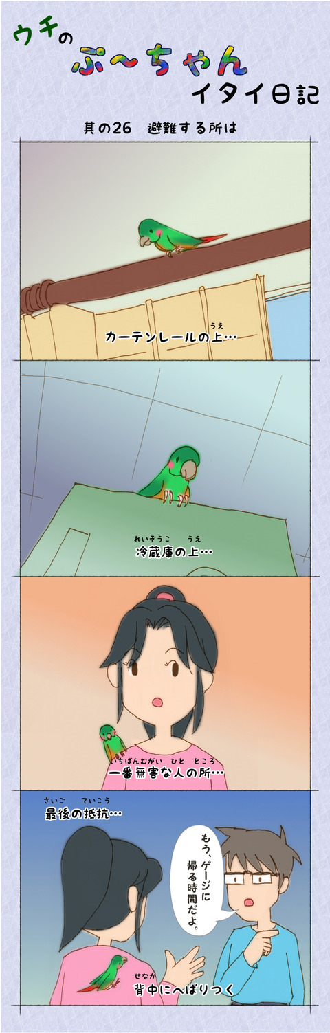 ぷ~ちゃん日記_26話_避難する所は