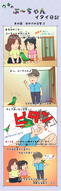 ぷ~ちゃん日記_14話