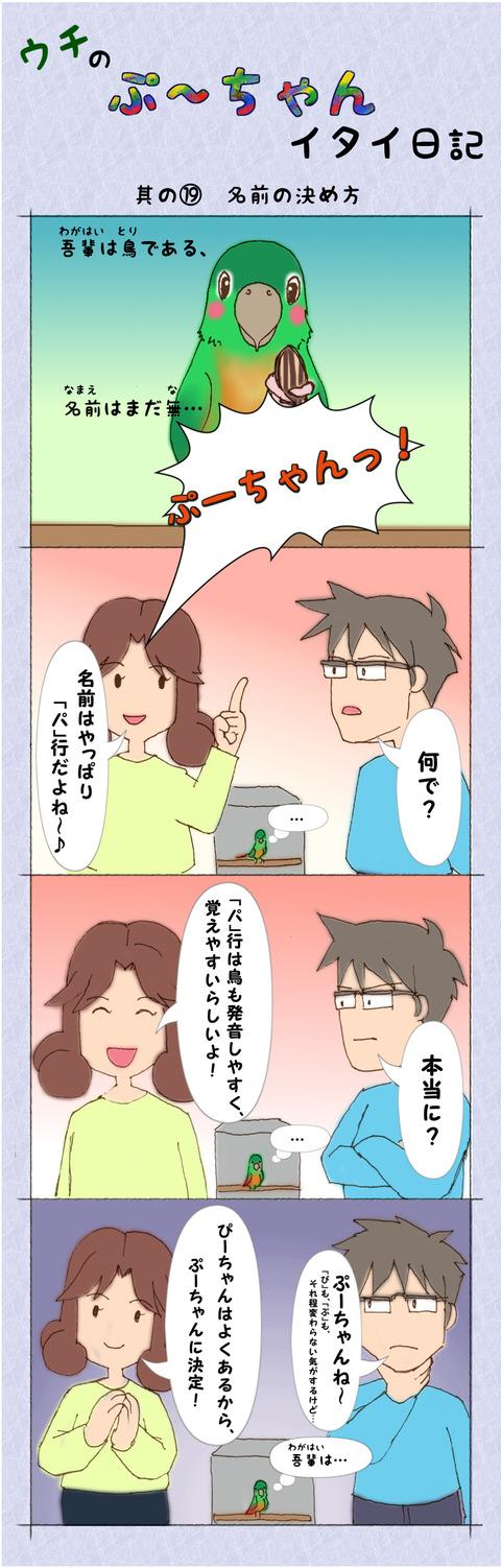 ぷ~ちゃん日記_19話