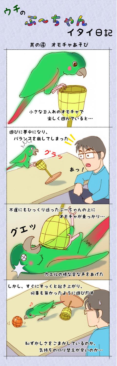 ぷ~ちゃん日記_4話