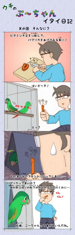 ぷ~ちゃん日記_18話