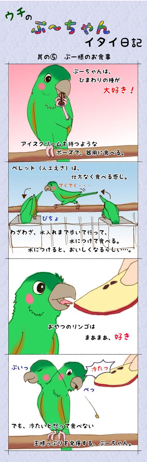 ぷ~ちゃん日記_5話