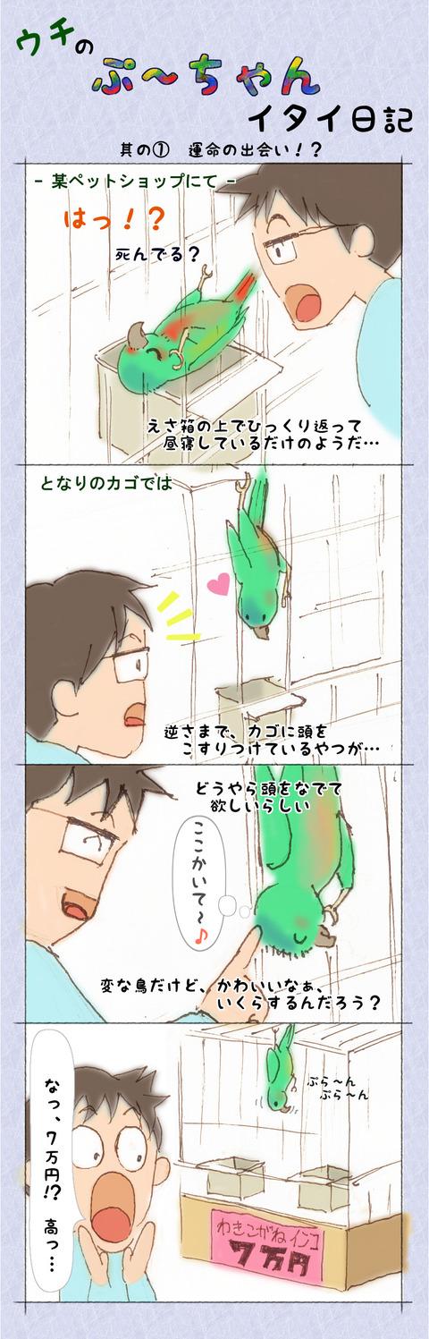 ぷ~ちゃん日記_1話_00
