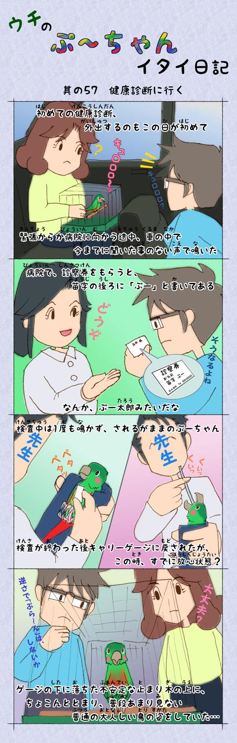 ぷ~ちゃん日記_57話_健康診断に行く