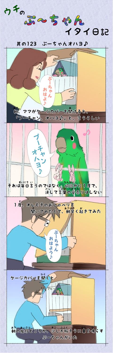 ぷ~ちゃん日記_123話_ぷーちゃんオハヨ♪