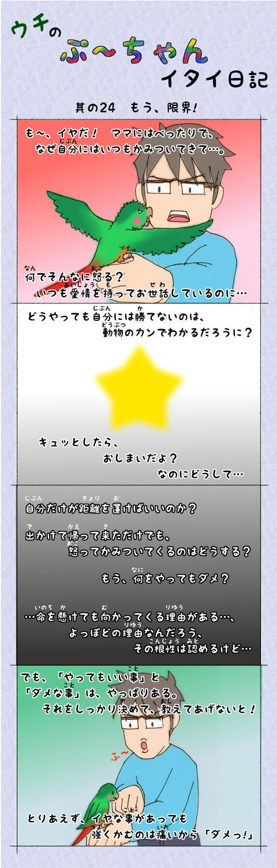 ぷ~ちゃん日記_24話_もう、限界!_完成