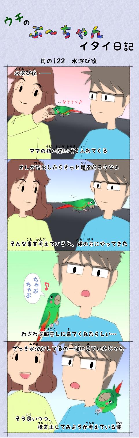 ぷ~ちゃん日記_122話_水浴び後