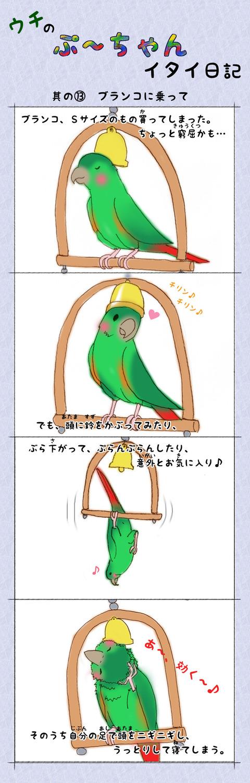 ぷ~ちゃん日記_13話