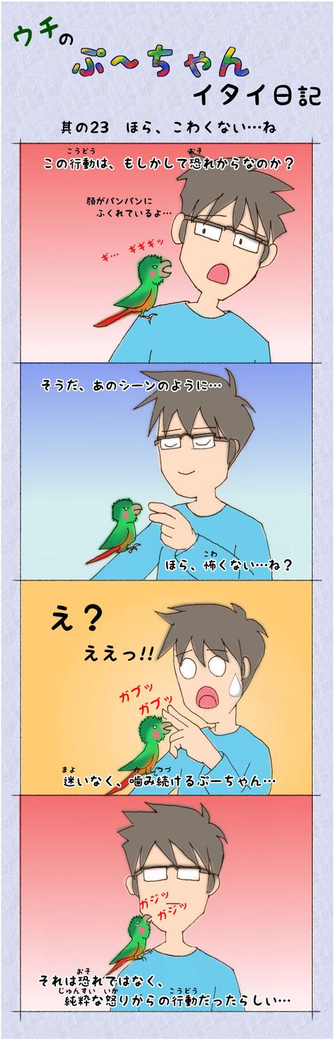 ぷ~ちゃん日記_23話_ほら、こわくない、ね
