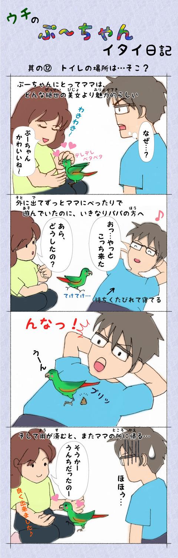 ぷ~ちゃん日記_12話