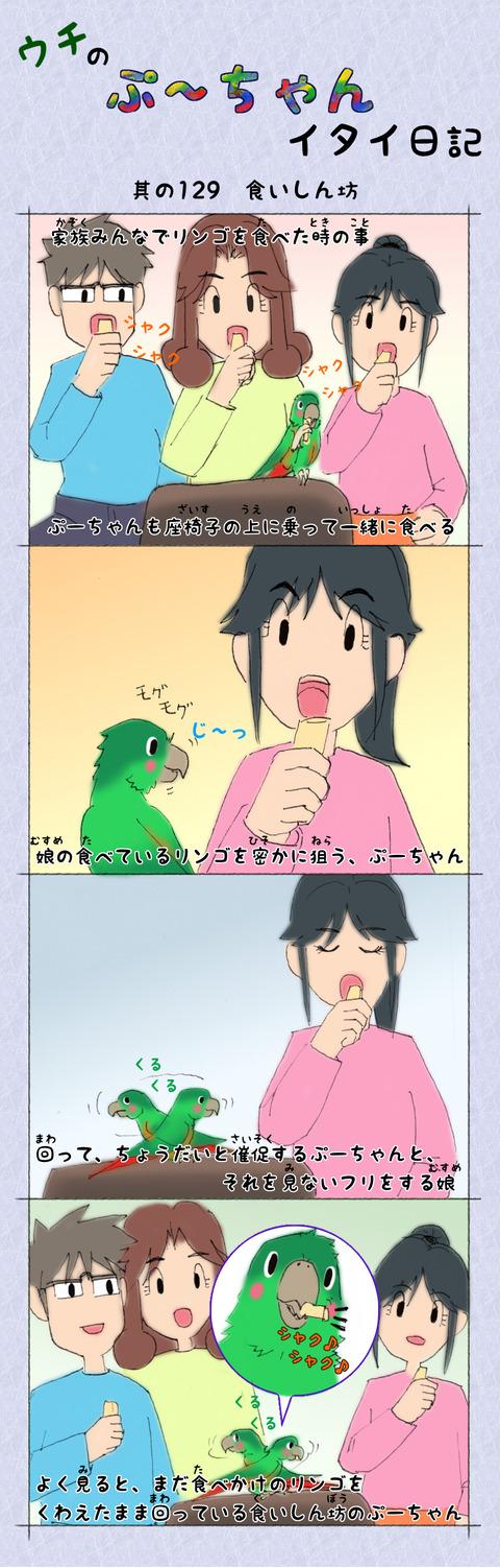 ぷ~ちゃん日記_129話_食いしん坊