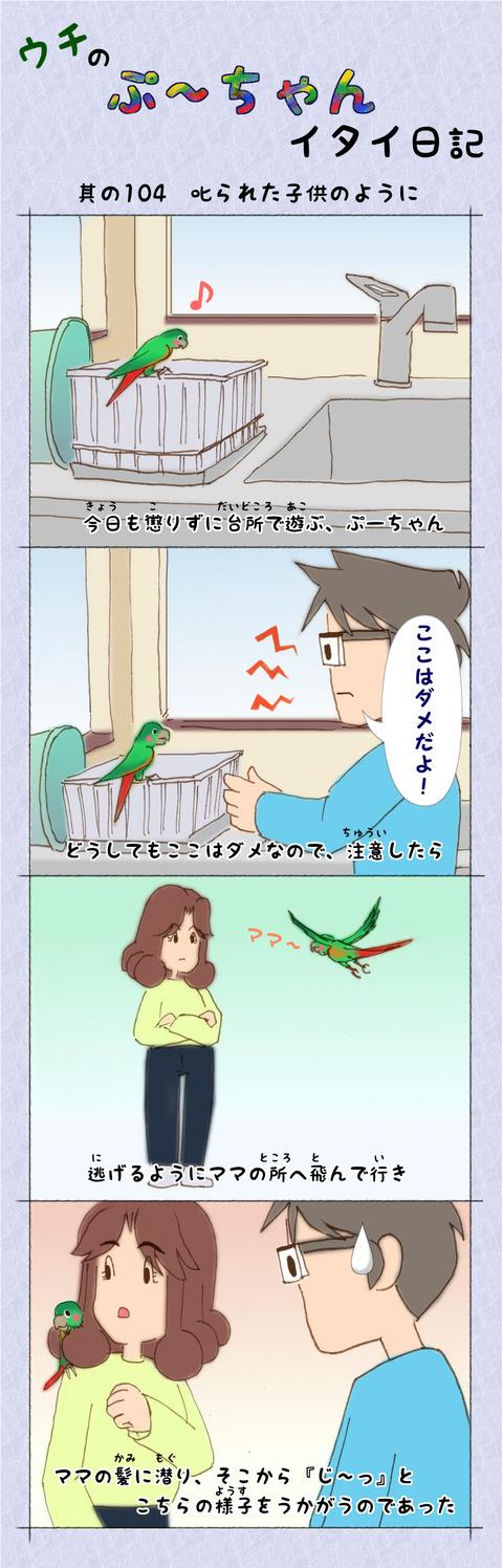 ぷ~ちゃん日記_104話_叱られた子供のように