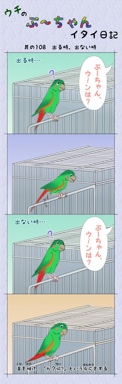 ぷ~ちゃん日記_108話_出る時、出ない時