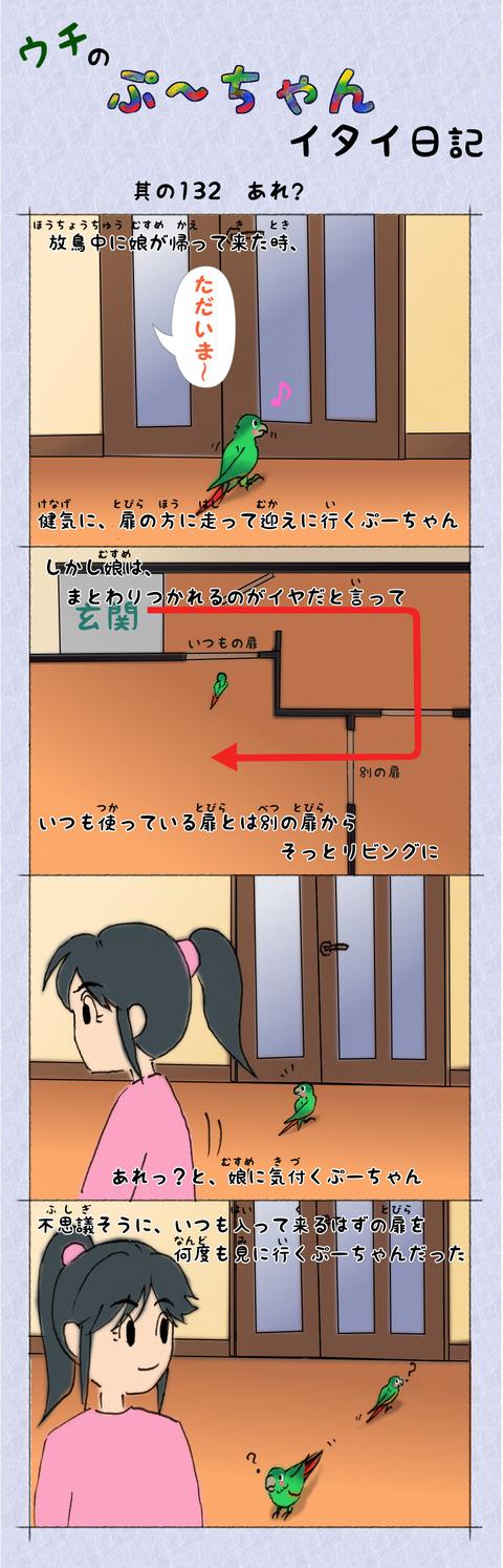 ぷ~ちゃん日記_132話_あれ