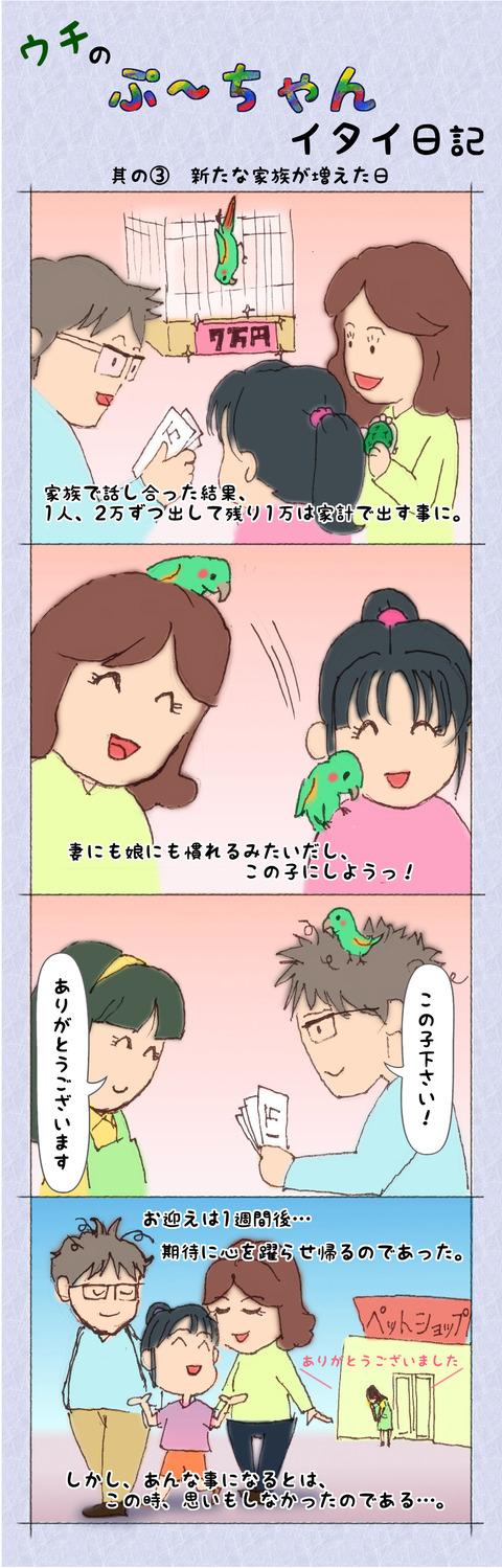 ぷ~ちゃん日記_3話