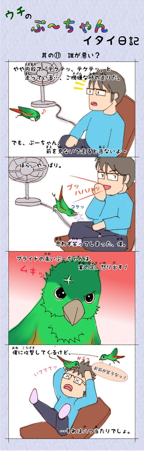 ぷ~ちゃん日記_11話