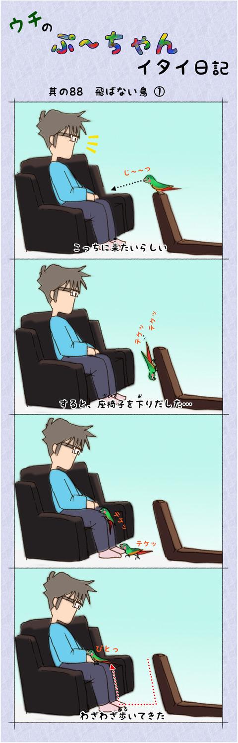ぷ~ちゃん日記_88話_飛ばない鳥①